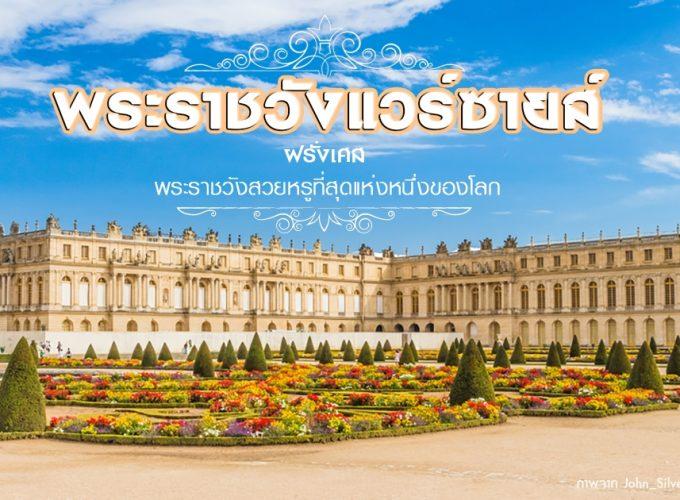 พระราชวังแวร์ซายส์ palace of versailles