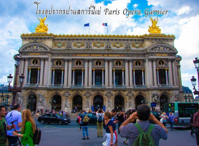 โรงอุปรากรปาแลการ์นีเย่ Paris Opera Garnier