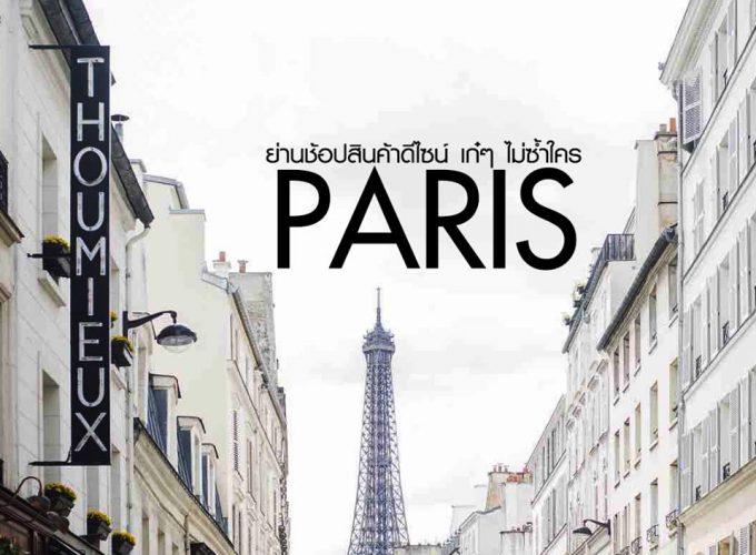 แหล่งช็อบปิ้ง ที่ปารีส