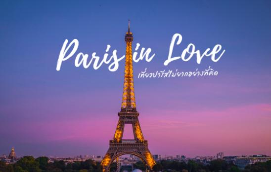 เที่ยวปารีสด้วยตัวเอง